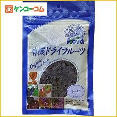 NOVA 有機栽培レーズン 120g[レーズン(干しぶどう)]