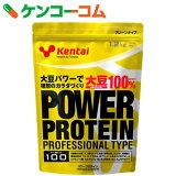 Kentai(ケンタイ) パワープロテイン プロフェッショナルタイプ 1.2kg[Kentai(ケンタイ) パワープロテイン ソイプロテイン(大豆プロテイン)]【あす楽対応】【送料無料】