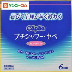 プチシャワー・セペ ビデ 6回分[ケンコーコム コットンラボ セペ 膣洗浄(ビデ)]【あす楽対…