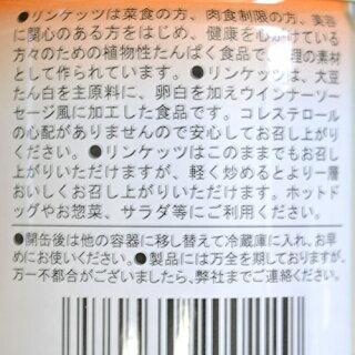 三育リンケッツ12本190g3枚目