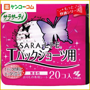 サラサーティ SARALIE(さらりえ) Tバックショーツ用 20枚/サラサーティ/おりものシート(パンテ...