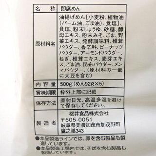 桜井食品純正ラーメン5食分2枚目