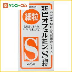 新ビオフェルミンS細粒 45g/ビオフェルミン/整腸(便通を整える)・軟便・便秘・腹部膨満の方に