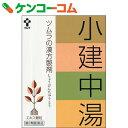 【第2類医薬品】ツムラ漢方 小建中湯(1099) 24包