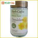 生活の木 Herb coffee タンポポ インスタントナチュラル スウィート 150g/生活の木/たんぽぽコ...
