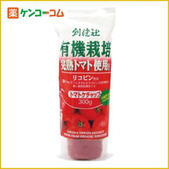 【有機JAS認定】創健社 有機栽培トマト使用 完熟トマトケチャップ 300g