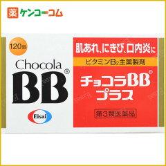 チョコラBBプラス 120錠/チョコラBB/ビタミン剤/ニキビ(にきび)・肌荒れ・口内炎/錠剤/税込2052...