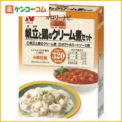 カロリーナビ 帆立と鶏のクリーム煮セット 320kcal/カロリーナビ/健康管理食セット/税込2052円...