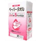 「ペーパータオル 業務用 200枚*5パック」環境にやさしい使い捨て紙ふきんです。トイレやキッ...