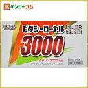 ビタシーローヤル3000 100ml×10本入/ビタシー/ドリンク剤/生薬製剤/税込\1980以上送料無料ビタ...