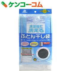 黒い素材のふとん干し袋 シングルサイズ用(1枚入)