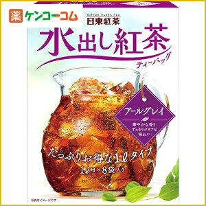 水出し紅茶 アールグレイ 1L用ティーバッグ 8袋[【HLS_DU】三井農林 日東紅茶 アールグレイ【RCP】]