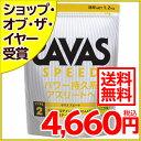 【送料無料】「ザバス(SAVAS) タイプ2スピード バニラ風味 1.2kg[ザバス(SAVAS) ホエイ プロテ...