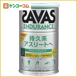 ザバス(SAVAS) タイプ3エンデュランス バニラ風味 360g/ザバス(SAVAS)/大豆プロテイン/送料無料 ザバス(SAVAS) タイプ3エンデュランス バニラ風味 360g[明治 ザバス プロテイン ケンコーコム]