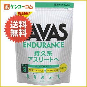 ザバス(SAVAS) タイプ3エンデュランス バニラ風味 1.2kg/ザバス(SAVAS)/大豆プロテイン/送料無料 ザバス (SAVAS) タイプ3エンデュランス バニラ風味 1.2kg[明治 ザバス プロテイン ケンコーコム]
