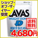 ザバス(SAVAS) ウェイトダウン ヨーグルト風味 1.2kg/ザバス(SAVAS)/大豆プロテイン/送料無料ザ...