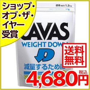 【送料無料】「ザバス(SAVAS) ウェイトダウン ヨーグルト風味 1.2kg[ザバス(SAVAS) 大豆プロテ...