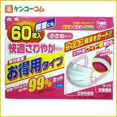 快適さわやかマスク 小さめサイズ 60枚入/快適さわやかマスク/ウイルス対策マスク/税込\1980以...