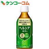 ヘルシア緑茶 350ml×24本[ケンコーコム ヘルシア 体脂肪の気になる方へ 特定保健用食品(トクホ) 花王]【ko06he】【ko09he】【あす楽対応】【送料無料】