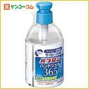 パブロンハンドジェル365 250ml/パブロン/消毒・除菌用ジェル/税込\1980以上送料無料パブロンハ...