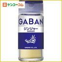 ギャバン ジンジャー 18g[ギャバン(GABAN) ジンジャー(スパイス)]【あす楽対応】