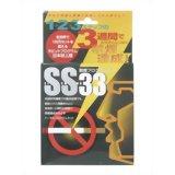 【送料無料】「禁煙プログラムキット SS33」1-2-3ステップの3週間で、ニコチン・タールの体への...