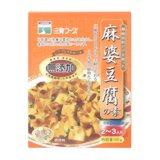 三育 植物原料だけを使ったマーボー豆腐(麻婆豆腐)の素/マーボー豆腐(レトルト)/税込980以上...