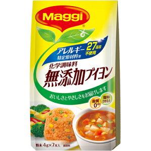 マギー 化学調味料無添加 アレルゲンフリー ブイヨン 7P/マギー/スープの素(洋風だし)/税込\198...