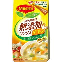マギー 化学調味料無添加 コンソメチキン 8P/マギー/スープの素(洋風だし)/税込2052円以上送料...