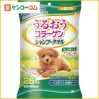 ハッピーペット シャンプータオル 小型犬 25枚/アース・バイオケミカル/シャンプータオル(犬用)...