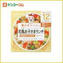 栄養マルシェ 和風お子さまランチ 80g×1個、90g×1個 12か月頃から/栄養マルシェ/ベビーフード...