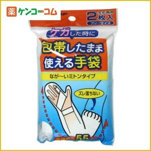包帯したまま使える手袋 2枚入/メディカル用手袋/税込\1980以上送料無料包帯したまま使える手袋...