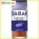 ギャバン レッドペパー(唐辛子) レッドペパー 15g/ギャバン(GABAN)/レッドペッパー/税込\1980以...