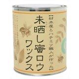 【送料無料】「未晒し蜜ロウワックス(Cタイプ) 1L」蜜蜂と植物の力を借り、自然の環境を生かし...