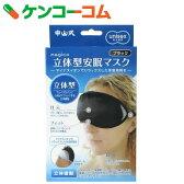 中山式 マジコ 立体型安眠マスク ブラック[アイマスク]【あす楽対応】
