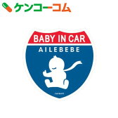 カーメイト エールベベ セーフティメッセージ (BABY IN CAR) BB614[エールべべ カー用品]
