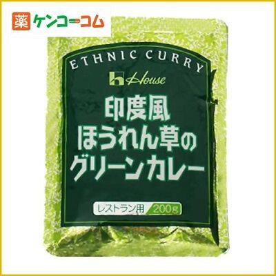 ハウス 印度風ほうれん草のグリーンカレー 200g/ハウス レストラン用カレー/カレー(レトルト)/...