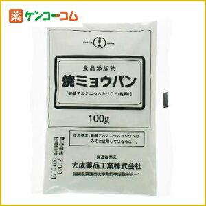 焼きミョウバン 100g/ミョウバン(みょうばん)/税込\1980以上送料無料焼きミョウバン 100g[ミョ...