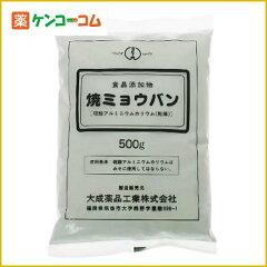 焼きミョウバン 500g[ケンコーコム ミョウバン(みょうばん)]