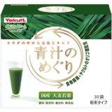 「ヤクルト 青汁のめぐり 7.5g*30袋」国産の大麦若葉を使用して、食物繊維+ヤクルトのオリゴ...