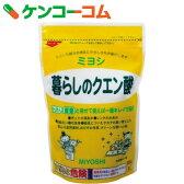 ミヨシ 暮らしのクエン酸 330g[ケンコーコム ミヨシ石鹸 ナチュラルクリーニング クエン酸クリーナー]