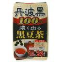 「丹波黒100%濃く出る黒豆茶 6g*26包」100度未満でつくった黒豆煮汁を調合、香りと味が濃い黒...