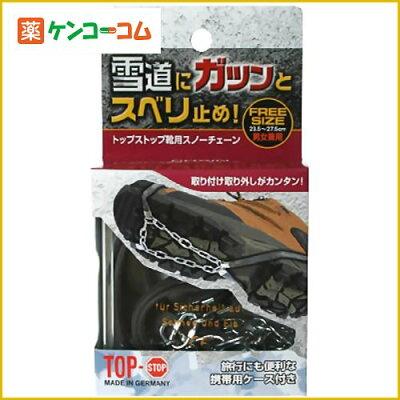 トップストップ靴用スノーチェーン フリーサイズ(23.5-27.5cm)/アイス・スノーウォーカー/送料...
