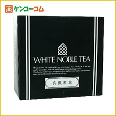 有機紅茶 ホワイトノーブル紅茶 (2.2g×50袋)/ホワイトノーブル紅茶/お茶(有機JAS)/税込\1980以...