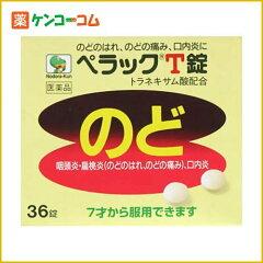 【第3類医薬品】ペラックT錠 36錠[ケンコーコム ぺラック 口中薬/のどの痛み/錠剤]【8_…