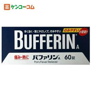 バファリンA 60錠/バファリン/風邪薬/解熱鎮痛剤/錠剤/税込1980以上送料無料バファリンA 60錠[...