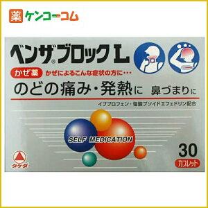 ベンザブロックL 30カプレット/ベンザブロック/風邪薬/総合風邪薬/錠剤/税込2052円以上送料無料...