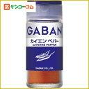 ギャバン レッドペパー(唐辛子) カイエンペパー 16g/ギャバン(GABAN)/カイエンペッパー(スパイ...