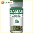 ギャバン ハーブミックス イタリアンハーブミックス フリーズドライ 2.5g/ギャバン(GABAN)/ハー...