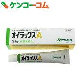 【第(2)類医薬品】オイラックスA 10g[オイラックス 皮膚の薬/しっしん・かゆみ/クリーム]
